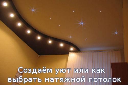 Создаём уют или как выбрать натяжной потолок