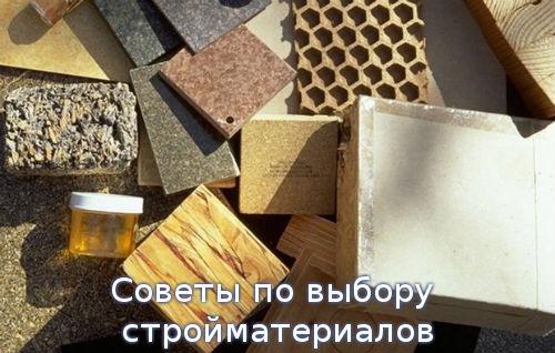 Советы по выбору стройматериалов