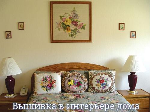 Вышивка в интерьере дома