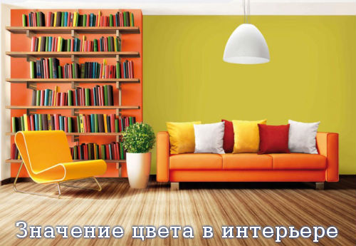 Значение цвета в интерьере